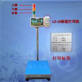 200kg/20g计数平台秤,200公斤计数秤带重量报警功能多少钱