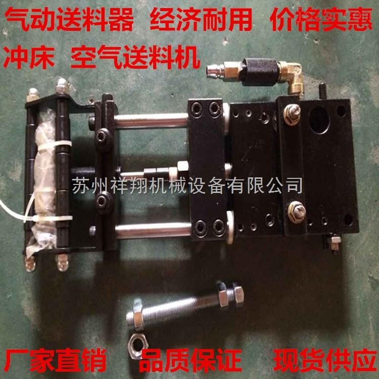 空气送料机,气动送料器,冲床自动化空气送料机,气动冲床送料机厂家