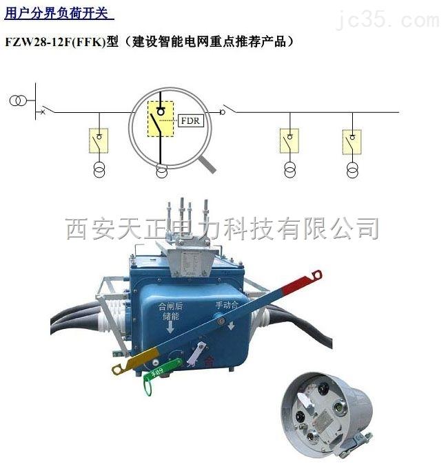 西安FZW28-12带方向性接地保护
