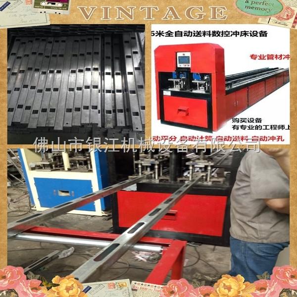大型商场服装展示货架方管数控液压冲床设备