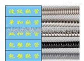 长期批发单扣型金属软管