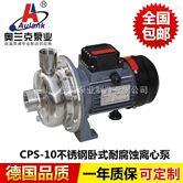 CPS系列冷水机专用不锈钢泵