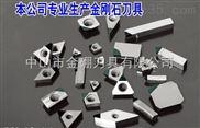 PCBN超硬刀具,黑色金属加工刀具