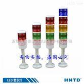 HNTD专业机床信号灯生产厂 安装简单
