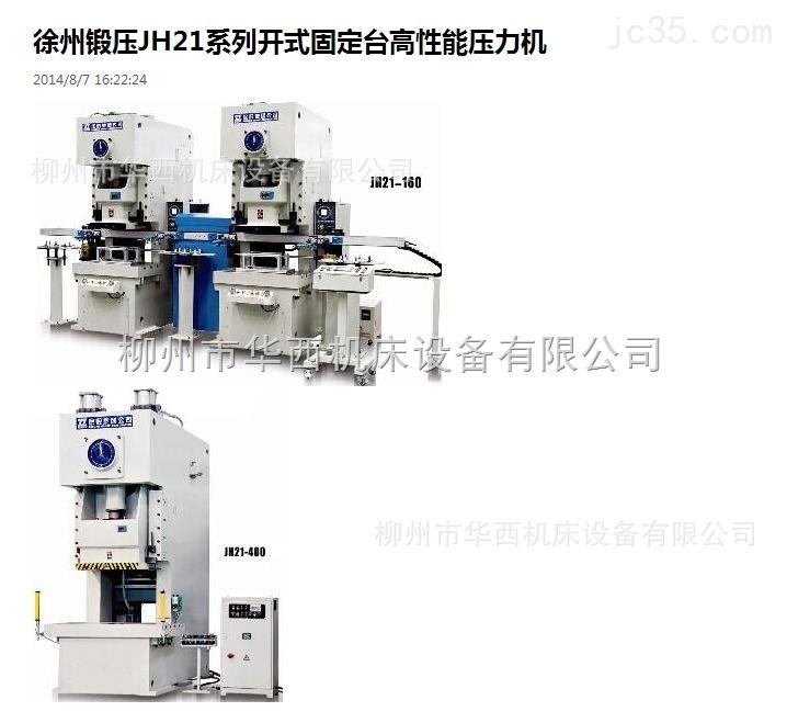 徐州锻压JH21系列开式固定台高性能面压力机
