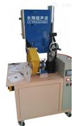 唐山非标超声波焊接机,天津非标超声波焊接机