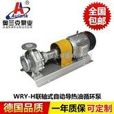 导热油炉热油循环泵