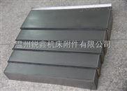 卧式镗床钢板防护罩