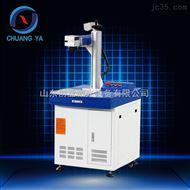 山东创亚激光设备厂定制激光高效率20w光纤打标机
