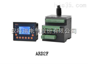 安科瑞 带电压功能马达保护器 ARD2F-100/CU+90L