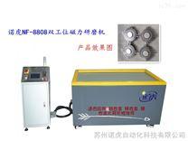 磁力研磨抛光机厂家环保型诺虎NF-8808