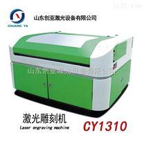 CY1310激光雕刻机高精度直线导轨速度快寿命长