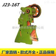 开式可倾压力机J23-16T 16吨小型冲床 可倾斜冲压机 冲压设备