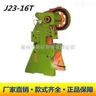 J23-16T可倾斜冲压机