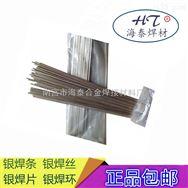 BAg35CuZnCd銀焊條 35%銀焊絲 銀焊條 銀焊片