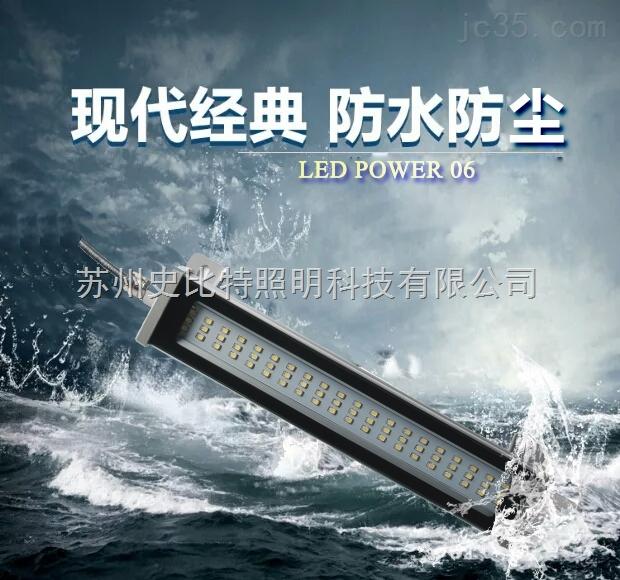 LED POWER 06系列-史比特防水防尘三防灯、CNC机床工作灯、车床灯、LED工业灯