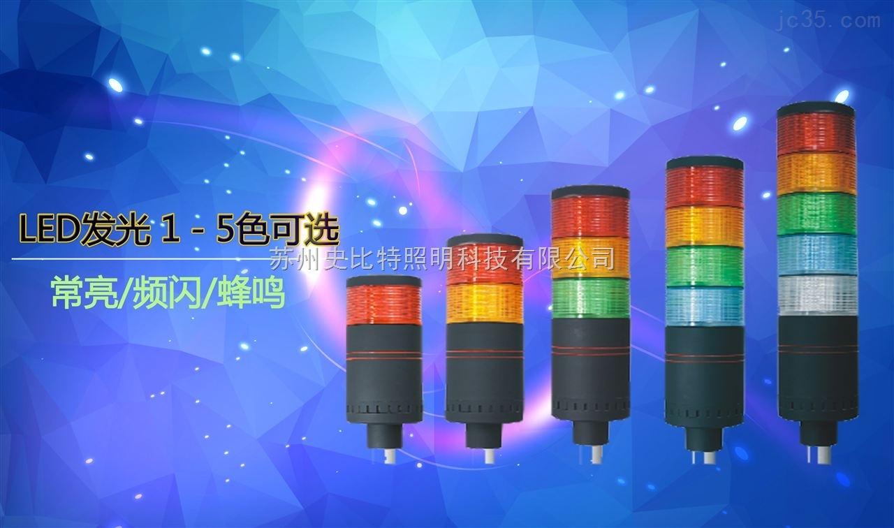 EXZS60D-LED多层警示灯三色灯声光报警机床信号指示灯