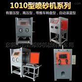 五雄1010型箱式喷砂机