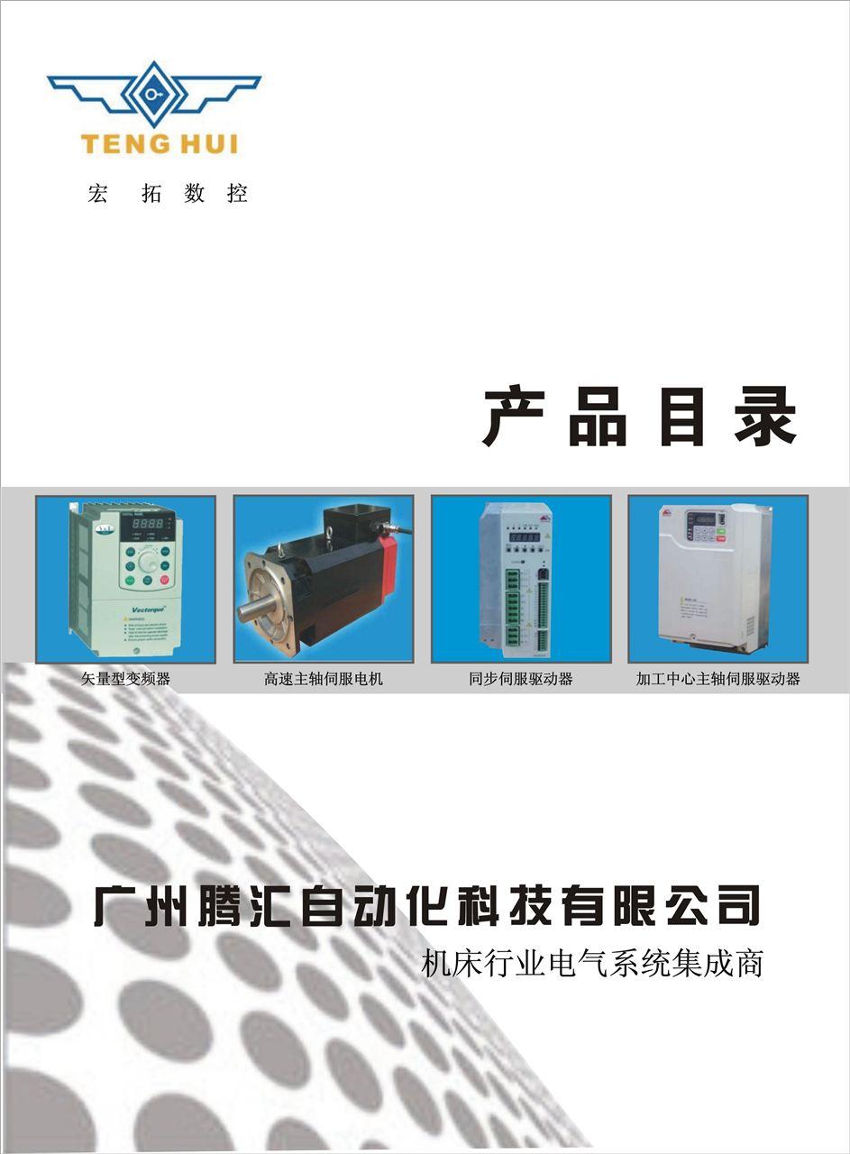 伺服电机选型手册