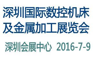 2016深圳国际数控机床及金属加工展览会