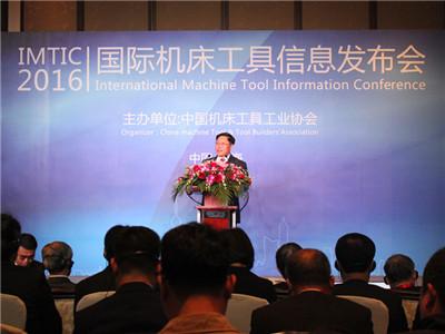 2016国际机床工具信息发布会(30强发布会)于沪召开