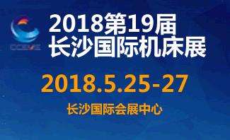 第19届中国(长沙)国际机床展览会
