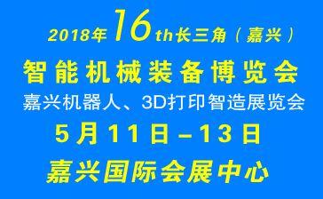 2018第十六届长三角(嘉兴)智能机械装备博览会