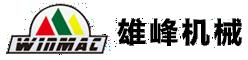 江苏省泰州市雄峰机械厂
