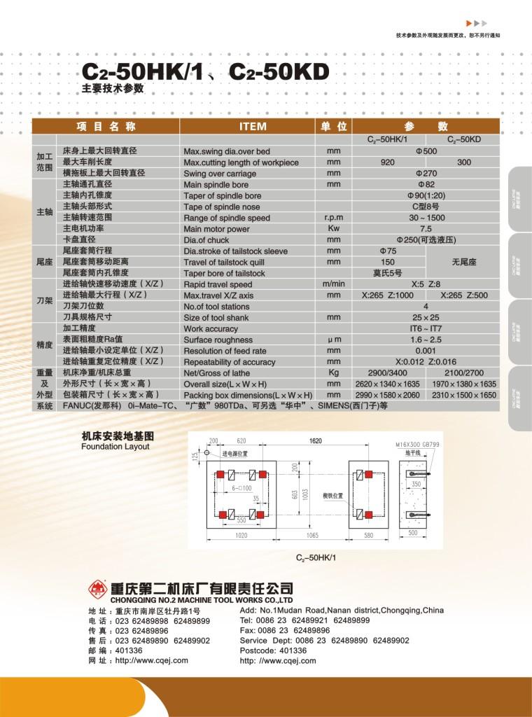 c2-50hk/1 重庆二机6150数控车床_金属切削机床_车床