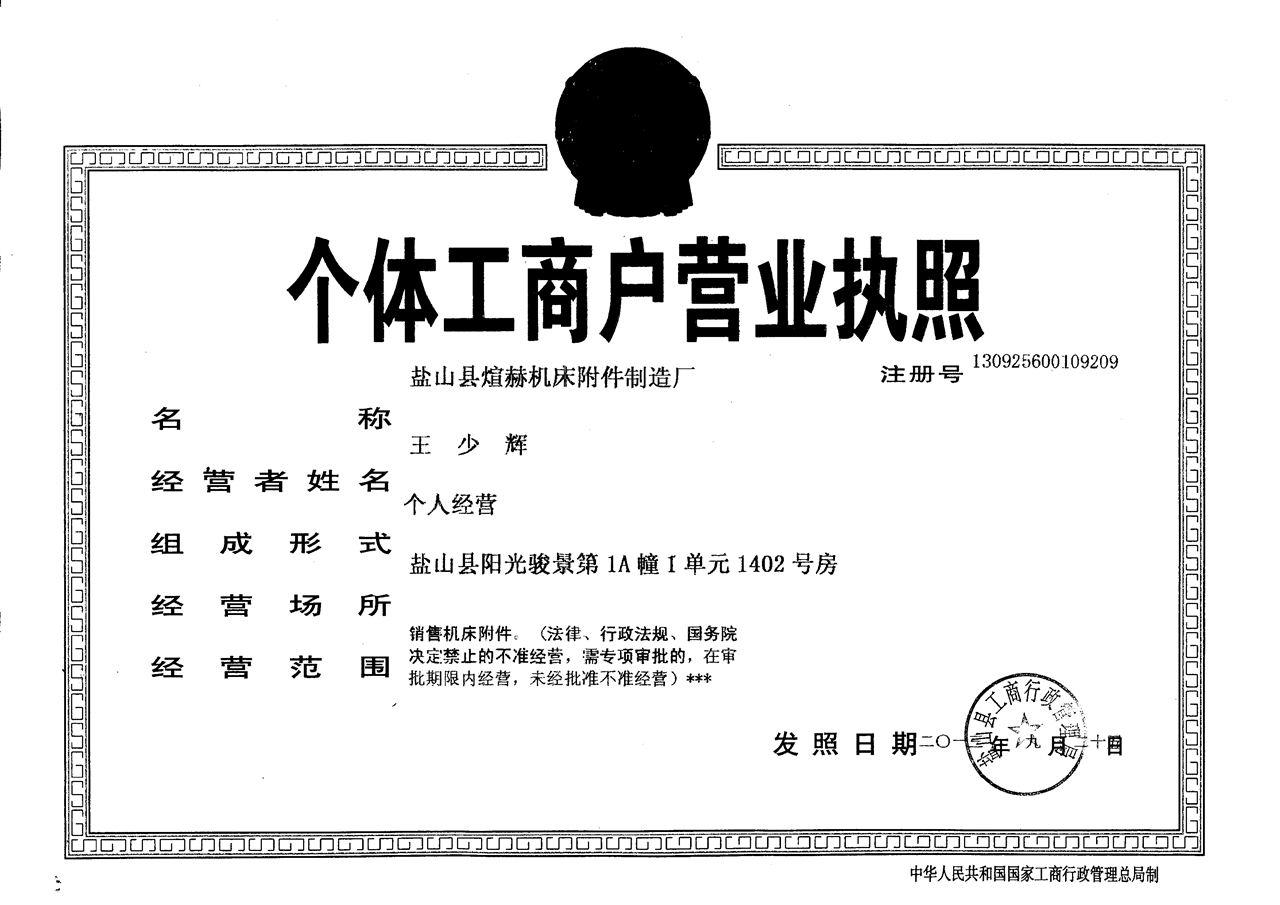 济南办理个体户需要什么资料 济南营业执照(个体工商户)办理都需要哪些费用??