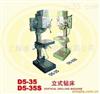 供应自动立式钻床 上海D5-35
